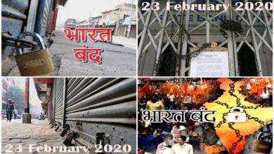 Photo of 23फरवरी_भारत_बंद: Bharat Band का ऐलान, राजनीतिक दलों से मांगा समर्थन, यह है मांग