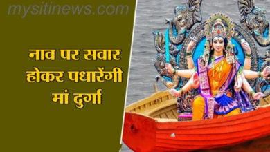 Photo of इस बार नाव सवार होकर आ रहीं हैं माँ दुर्गा…