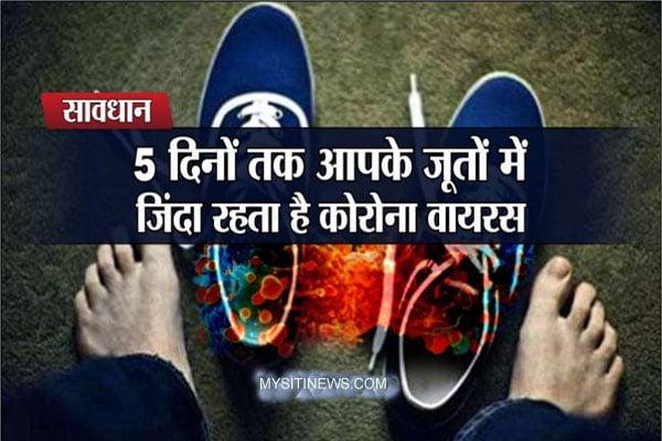 जूतों के माध्यम से भी कोरोना का संक्रमण फैल सकता है, आइए, जानते हैं इस बारे में