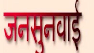Photo of नही होगी 31 मार्च तक जिले में जनसुनवाई जाने क्यों…
