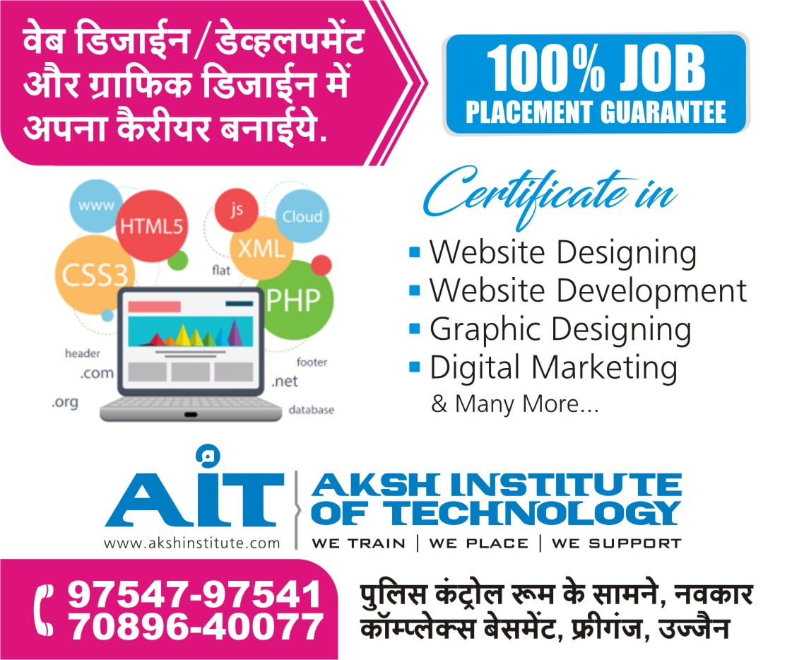 Website Design Course in ujjain