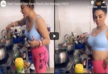 Photo of राखी का हुआ बुरा हाल, बोलीं- मुझे कामवाली बाई बना दिया देख वीडियो