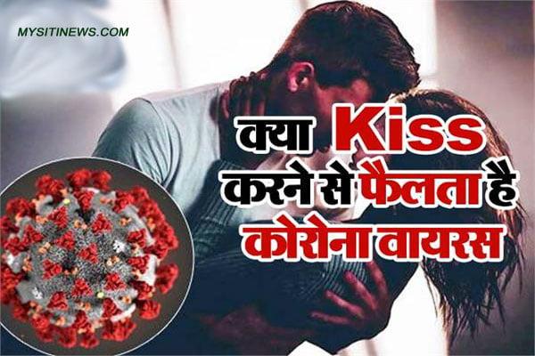 क्या Kiss करने से फैलता है कोरोना वायरस