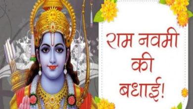 Photo of सभी कामनाओं को पूर्ण करती है रामनवमी
