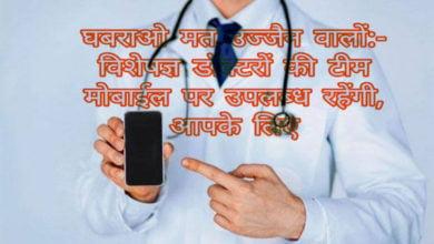 Photo of घबराओ मत उज्जैन वालों:- विशेषज्ञ डॉक्टरों की टीम मोबाईल पर उपलब्ध रहेंगी, आपके लिए