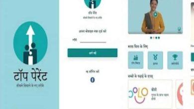 """Photo of मध्यप्रदेश सरकार ने विद्यार्थियों के लिए लाँच किया """"टॉप पैरेंट"""" एप, जिससे घर पर पढ़ाई जारी रखने में होगी सहायता"""