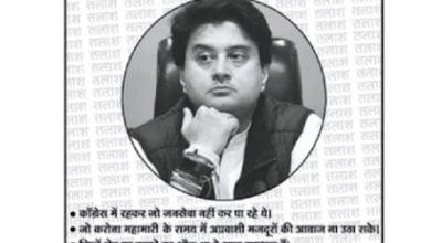 Photo of Mp में राजनीतिक पोस्टर वार फिर शुरू, ज्योतिरादित्य सिंधिया के लापता होने के पोस्टर लगे