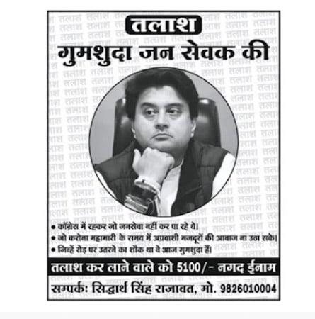 मध्यप्रदेश में राजनीतिक पोस्टर वार फिर शुरू, ज्योतिरादित्य सिंधिया के लापता होने के पोस्टर लगे