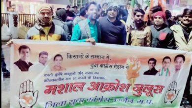 Photo of किसानों के समर्थन में जिला युवा कांग्रेस ने निकाला मशाल आक्रोश जुलूस