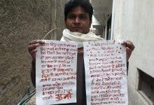 Photo of पति  ने अपने  खून से लिखा मुख्यमंत्री को पत्र, मांगा इंसाफ…