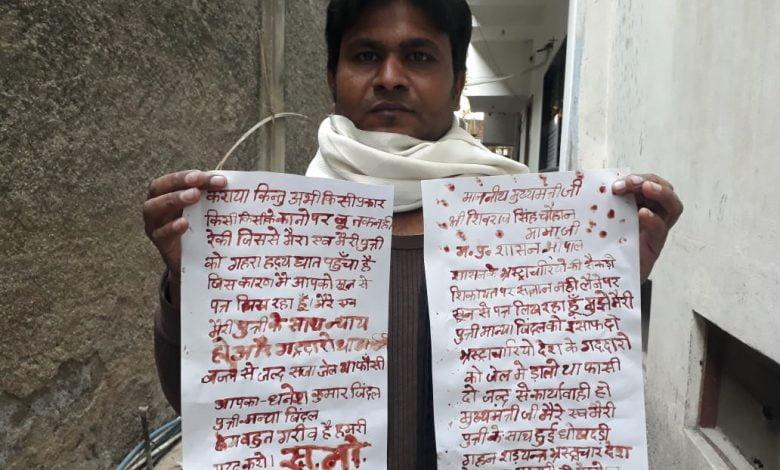 खून से लिखा मुख्यमंत्री को पत्र, मांगा इंसाफ